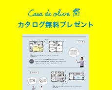 -Casa de olive-カタログ無料プレゼント