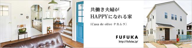 共働き夫婦がHAPPYになれる家/FUFUKA