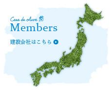 Casa de olive Members/関連会社はこちら