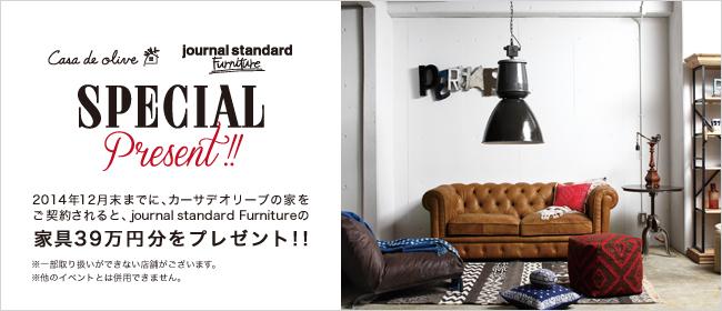 SPECIAL Present/2014年12月末までに、カーサデオリーブの家をご契約されると、journal standard Furnitureの家具39万円分をプレゼント!!